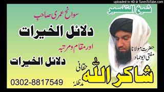 #pashto bayan, Sahib Dalail ul Khairat by Hazarat Maulana Mufti Abu Hammad Shakir Ullah Haqqani