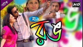 Rong | Apurbo | Sumaiya Shimu | Bangla Natok | Rtv