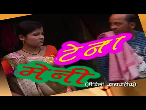 Xxx Mp4 Maithili Tena Meni Episod 02 Redio Ka Super Hit Program 3gp Sex