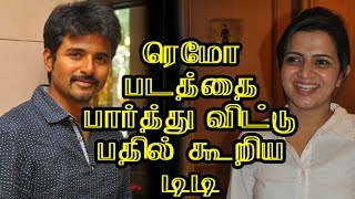 Sivakarthikeyan's Remo Movie DD Saw And Replied ? | Keerthy Suresh | Sathish
