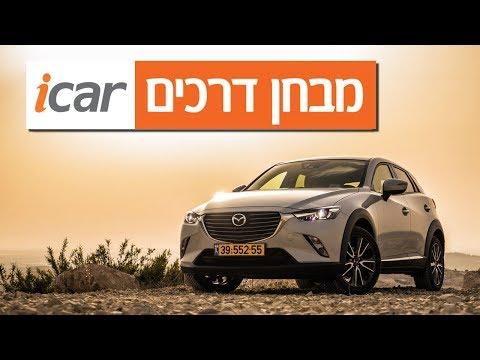 מאזדה CX3 - חוות דעת - iCar