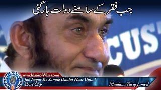 Hazrat Umer (R.A) Ki Daulat Hazrat Abu Bakar (R.A) Ke Faqar Ko Hara Na Saki - Maulana Tariq Jameel