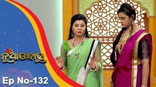 Nua Bohu | Full Ep 132 16th Dec 2017 | Odia Serial - TarangTV