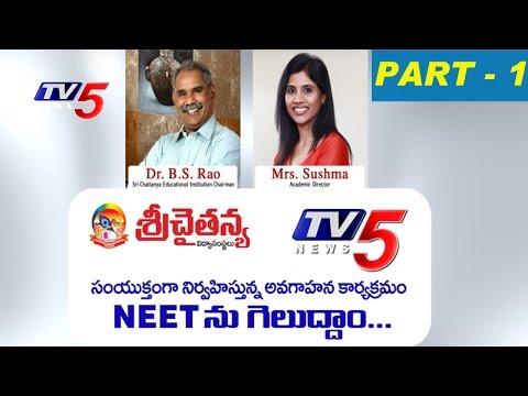 TV5 - Sri Chaitanya Awareness Program On NEET | Hyderabad | Part -1 | TV5 News