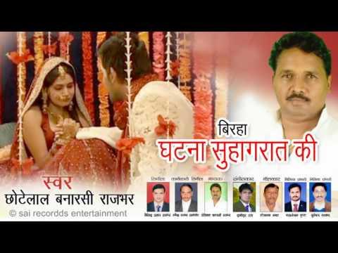 Xxx Mp4 घटना सुहाग रात की New Bhojpuri Birha Ghatna Suhag Raat Ki Chhote Lal Banarasi 3gp Sex