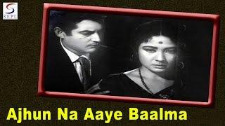 Ajhun Na Aaye Baalma | Suman Kalyanpur | Sanjh Aur Savera @ Guru Dutt, Meena Kumar