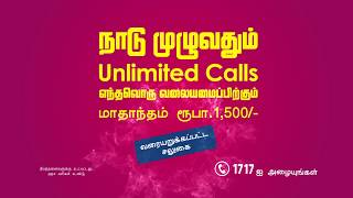Master Unlimited - Unlimited Calls to Any Network Across the Nation - Tamil TVC