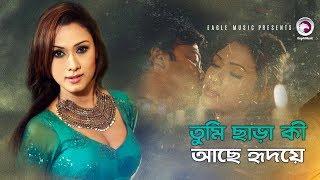 Tumi Chara Ki Ache Hridoye | Bangla Movie Song | Shakib Khan | Bobby | Adit | Dola | Hasib