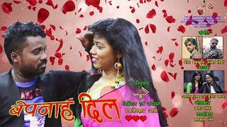 Bepnah Dil || Nagpuri Romantic Song 2017 || Singer Sudhir Mahli ft. Arpita Punam