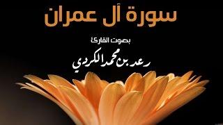سورة آل عمران بصوت رعد بن محمد الكردي