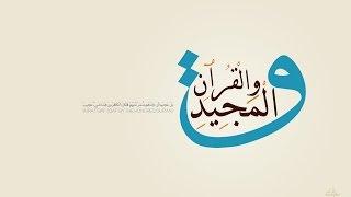سورة ق بصوت عبدالعزيز الزهراني رائع ومؤثر