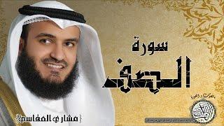 سورة الصف من مصحف التجويد ( القارئ مشاري العفاسي )