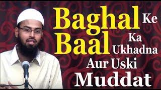 Under Arm - Baghal Ke Baal Ka Ukhadna Aur Uski Muddat By Adv. Faiz Syed