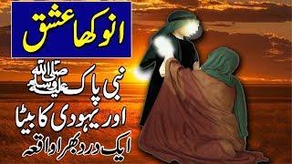 Aik Ashiq Muhammed SAW || Yahoodi Ka Beta || Ishq Ka Waqya || Islamic Stories