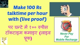 How to make 100rs per hours live proof (hindi)