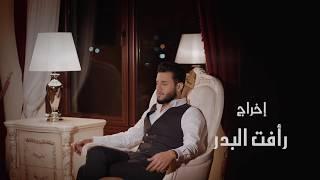 محمد السالم - اول سنة (الاعلان الرسمي) | 2017 | (Mohamed Alsalim (Awal Sana