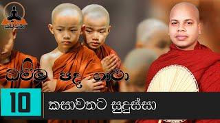 10 Dhammapada Gatha - Yamaka Waggaya -  Sinhala Kavi Bana - Udalamaththe Nandarathana Himi