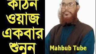 Bangla waz 2016 কঠিন ওয়াজ একবার শুনুন delwar hossain sayeedi