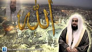 رااااائـــع سورة الفاتحة بصوت الشيخ خالد الجليل