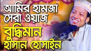 Bangla waz amir hamza waz 2018 - আমির হামজা ওয়াজ মাহফিল - islamic waz bangla new waz 2019 - Waz TV
