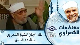 الشيخ الشعراوى | لقاء الايمان | الحلقة ١٢ - الطلاق