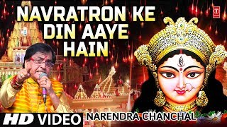 Navratri Festival Song..Navratron Ke Din I NARENDRA CHANCHAL I New Version I FULL HD VIDEO