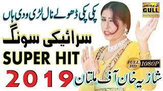We Main Pki Pki Dholy Nal - shahzia Khan Multani - New Saraiki song 2018 Gull Production Pk