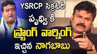 Nagababu Warning To Comedian Prudhvi Raj | YSRCP State General Secretary |Telugu latest News
