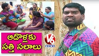 Bithiri Sathi Giving Advice To Women | Satirical Conversation With Savitri | Teenmaar News