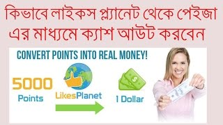 how to cashout from likesplanet by payza...bangla tutorial 2017