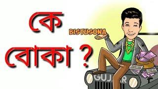কে বোকা || নতুন বাংলা ফানি ভিডিও || বাংলা হাসির ভিডিও || বাংলা নাটক