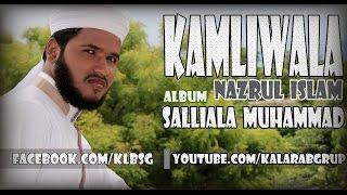 New Islami Song 2016। Kamliwala । SalliAla Muhammad। Kalarab Shilpigosthi