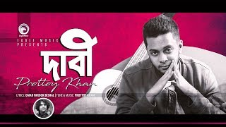 Prottoy Khan | Dabi | দাবী  | Bengali Song | 2018