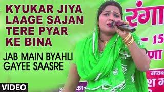 Kyukar Jiya Laage Sajan Tere Pyar Ke Bina Video Song | Jab Main Byahli Gayee Saasre