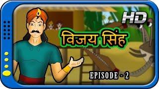 Vijay Simha 2 - Hindi Story for Children | Panchatantra Kahaniya | Moral Short Stories for Kids