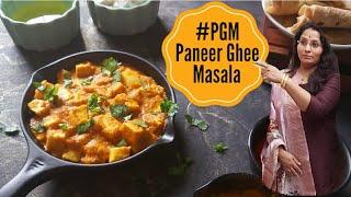 Ghar par banayen restaurant style paneer sabji Kum tel me| Simple Tasty Paneer Recipe curry