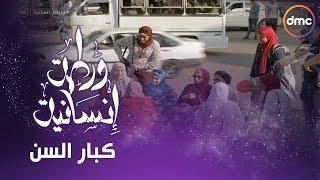 """برنامج ورطة إنسانية - الموسم الثاني - الحلقة التاسعة عشر """" كبار السن """" - Warta Ensaneh"""