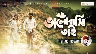 Bhalobashi Tai - OST Of AB - Istiak Hossain   Ainan   Apurba   Tisha   New Song 2019