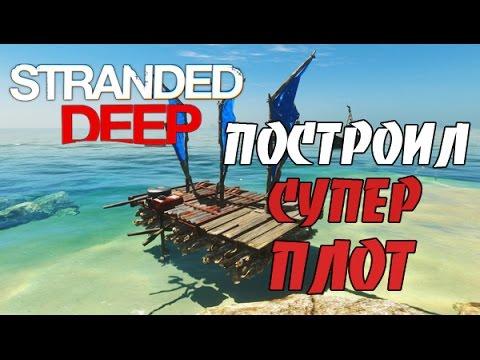 Как в игре stranded deep сделать мотор