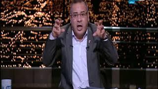 أخر النهار - جابر القرموطي يعلق على اغنية (برج الحوت) للنجم عمرو دياب 😂