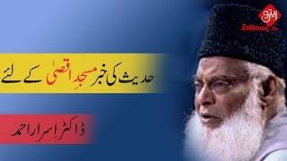 Dr. Israr Ahmed   Hadis Ki Khabar Masjid E Aqsa K Lye   Zaitoon Tv