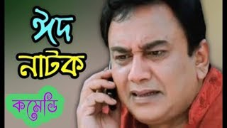 Bangla EID natok 2017 ft Jahid hasan, Ahona, Shamim zaman