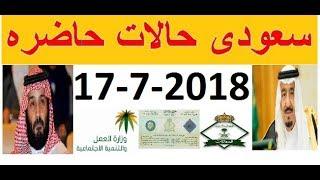 SAUDI CURRENT AFFAIRS: TODAY LATEST NEWS: 17-07-2018