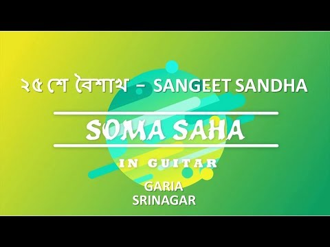 Xxx Mp4 ২৫ শে বৈশাখ SANGEET SANDHA GARIA SRINAGAR 3gp Sex