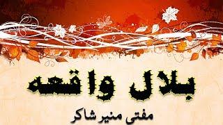 Mufti Munir Shakir Pashto Bayan - بلال واقعہ | Hazrat Bilal Habshi Ka Waqia in Pashto