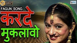 Marwadi Hit Holi Song*करदे मुकलावो* Karde Muklawo Super Hit Fagun Song*   Indra Dhawsi