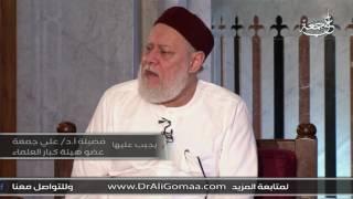 حكم تنظيف الحواجب ومعنى النمص | أ.د علي جمعة