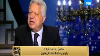 البيت بيتك - خناقة مرتضى منصور ومحمد شبانة  وتبادل الشتائم على الهواء
