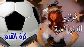 فوازير الدنيا لعبة ׀ نيللي 95 ׀ كرة القدم