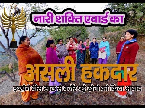 Documentary villege Khainduri (खैण्डूरी यमकेश्वर)  गौं गुठ्यार ...